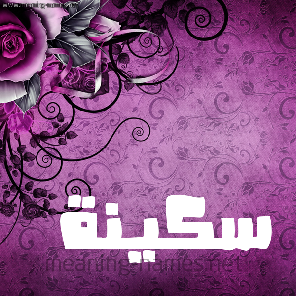 شكل 5 صوره زخرفة وورده للإسم بخط عريض صورة اسم سُكَينة SOKAINH