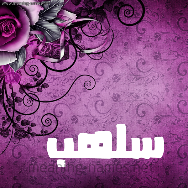 شكل 5 صوره زخرفة وورده للإسم بخط عريض صورة اسم سلهب Slhb