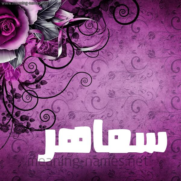 شكل 5 صوره زخرفة وورده للإسم بخط عريض صورة اسم سَماهِر SAMAHER