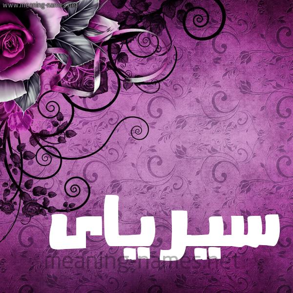 صورة اسم سيرياى Sira شكل 5 صوره زخرفة وورده للإسم بخط عريض