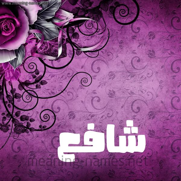 شكل 5 صوره زخرفة وورده للإسم بخط عريض صورة اسم شافِع SHAFEA