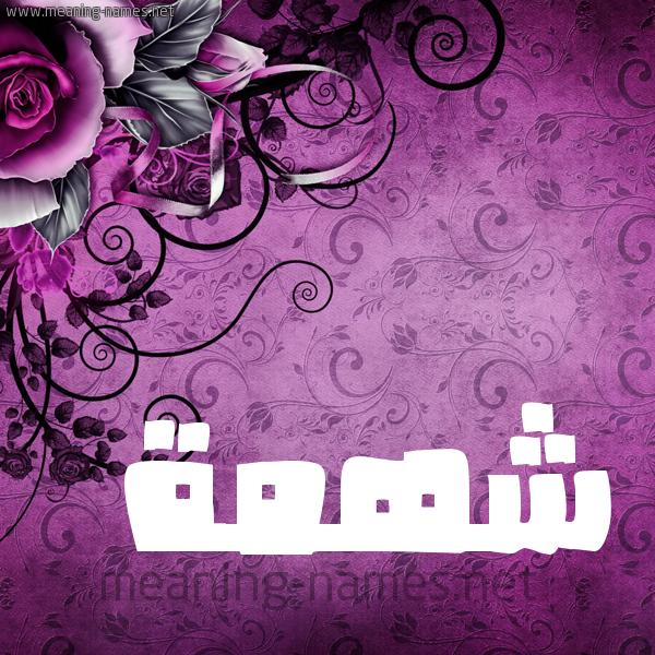 شكل 5 صوره زخرفة وورده للإسم بخط عريض صورة اسم شهمة Shhmh