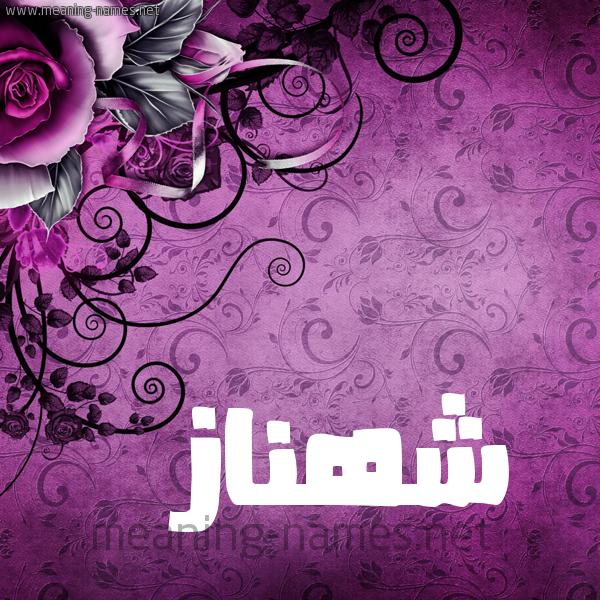 شكل 5 صوره زخرفة وورده للإسم بخط عريض صورة اسم شهناز Shahnaz