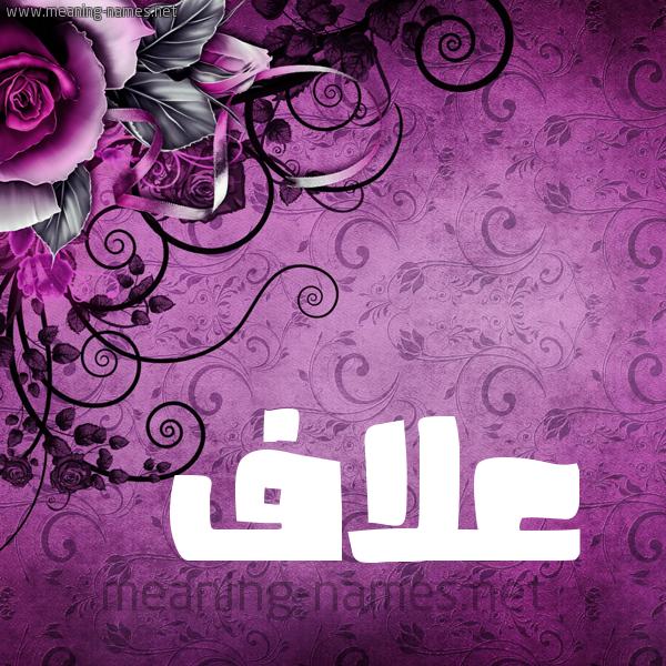 شكل 5 صوره زخرفة وورده للإسم بخط عريض صورة اسم عَلاَّف AALAAF