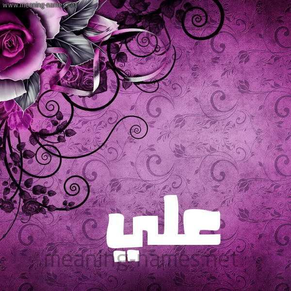 صورة اسم علي Aly شكل 5 صوره زخرفة وورده للإسم بخط عريض