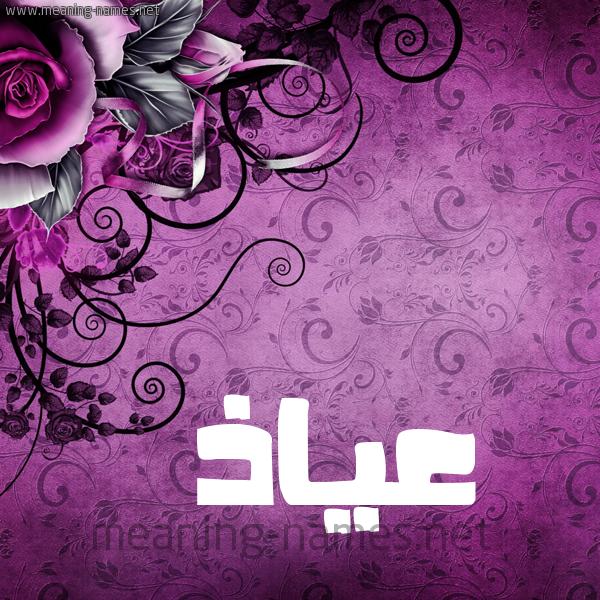 شكل 5 صوره زخرفة وورده للإسم بخط عريض صورة اسم عياذ Ayadh