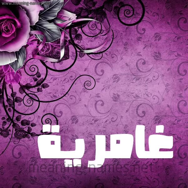 شكل 5 صوره زخرفة وورده للإسم بخط عريض صورة اسم غامرية Ghamryh