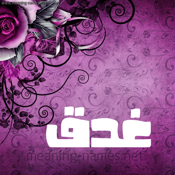 شكل 5 صوره زخرفة وورده للإسم بخط عريض صورة اسم غَدَق GHADAQ