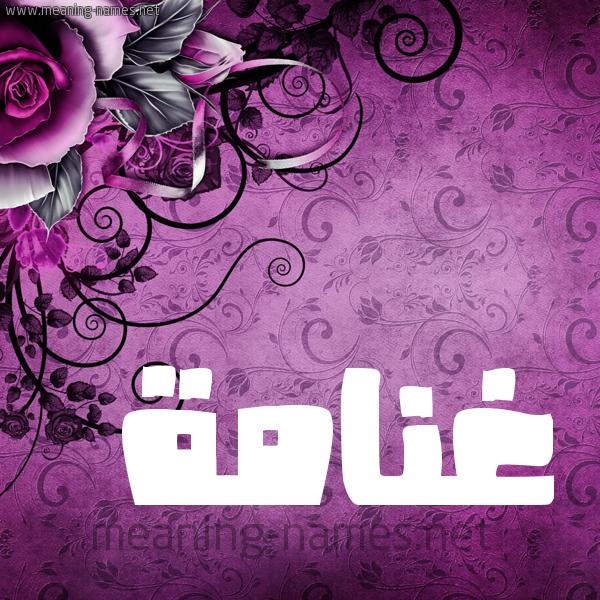 شكل 5 صوره زخرفة وورده للإسم بخط عريض صورة اسم غنامة GHNAMH