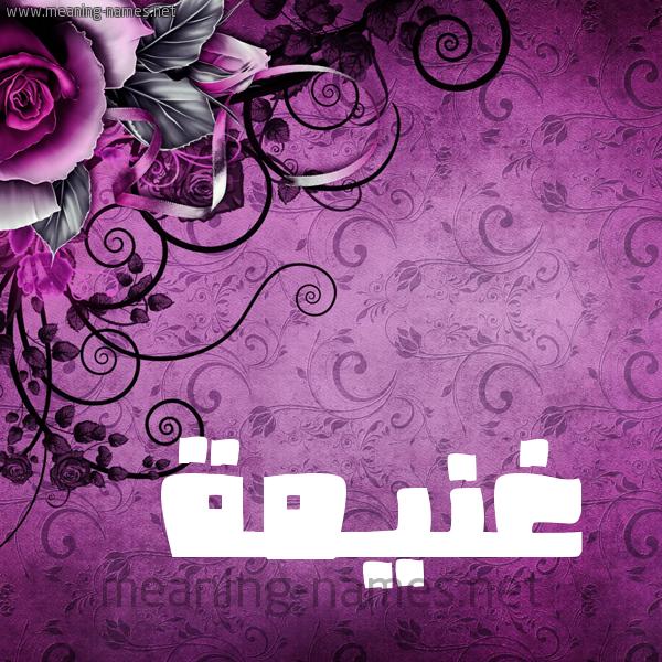 شكل 5 صوره زخرفة وورده للإسم بخط عريض صورة اسم غَنيمة GHANIMH