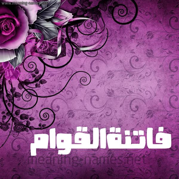 شكل 5 صوره زخرفة وورده للإسم بخط عريض صورة اسم فاتنةالقوام Fatnhalqwam