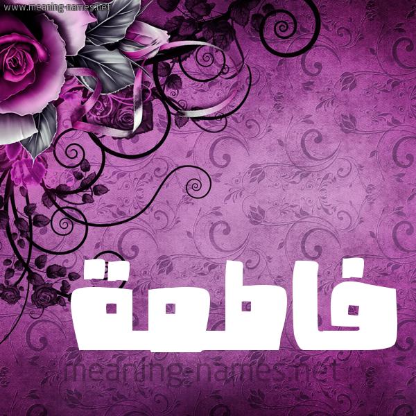 شكل 5 صوره زخرفة وورده للإسم بخط عريض صورة اسم فاطمة Fatma
