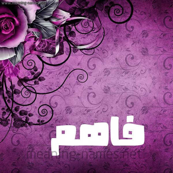 شكل 5 صوره زخرفة وورده للإسم بخط عريض صورة اسم فاهم Fahm