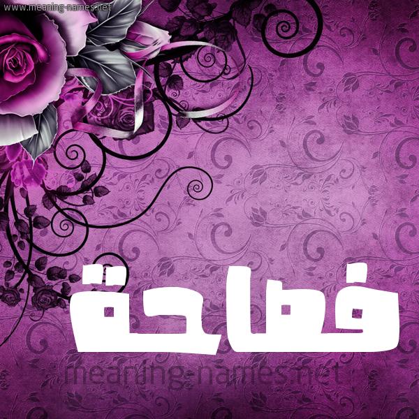 شكل 5 صوره زخرفة وورده للإسم بخط عريض صورة اسم فصاحة Fsahh