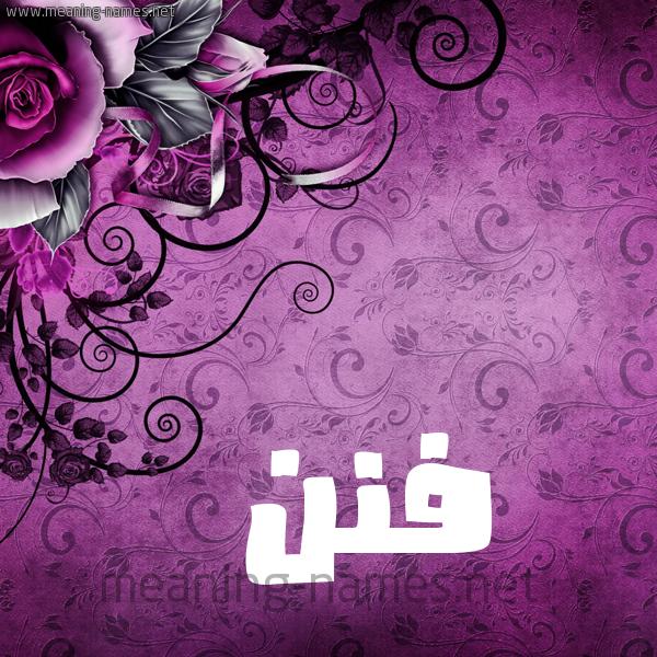 شكل 5 صوره زخرفة وورده للإسم بخط عريض صورة اسم فَنَن FANAN