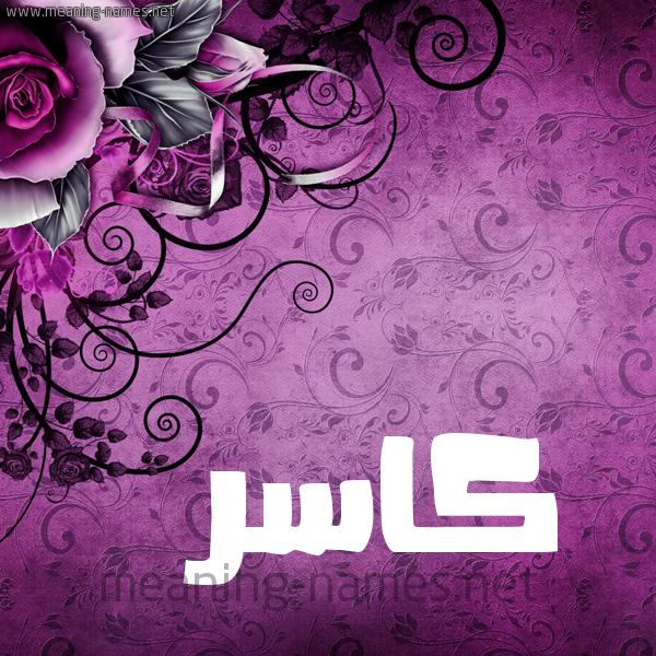 شكل 5 صوره زخرفة وورده للإسم بخط عريض صورة اسم كاسر Kasr