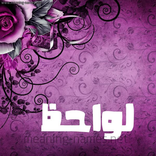 شكل 5 صوره زخرفة وورده للإسم بخط عريض صورة اسم لَوَاحظ LAOAAHZ