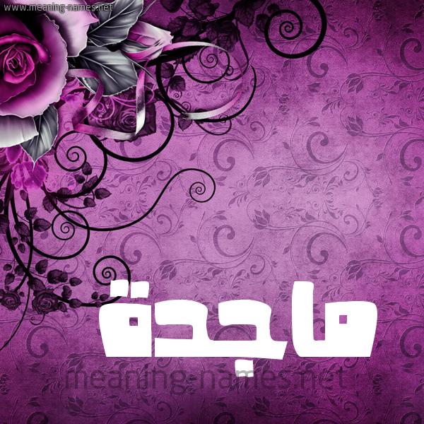 زخرفة اسم ماج د برنامج زخرفة الأسماء والحروف والرموز الممي زة