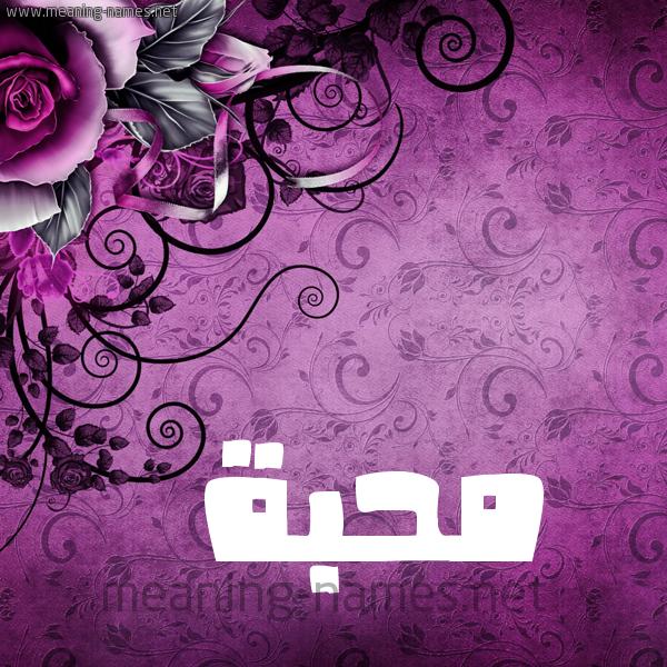 شكل 5 صوره زخرفة وورده للإسم بخط عريض صورة اسم مُحِبَّة MOHEBAH