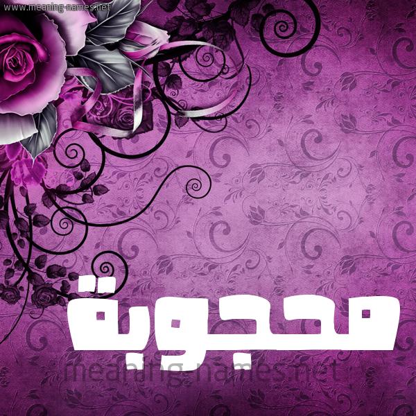 شكل 5 صوره زخرفة وورده للإسم بخط عريض صورة اسم محجوبة Mahjouba