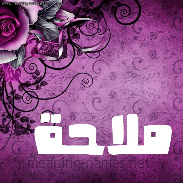 شكل 5 صوره زخرفة وورده للإسم بخط عريض صورة اسم ملاحة Mlahh