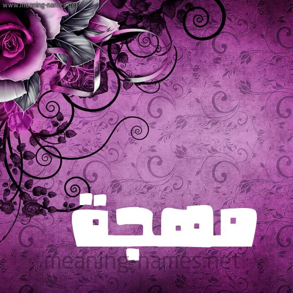 شكل 5 صوره زخرفة وورده للإسم بخط عريض صورة اسم مهجة Mohja