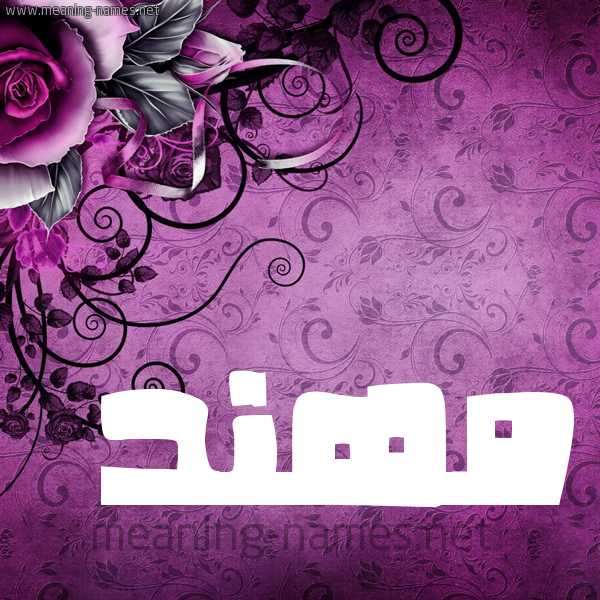 شكل 5 صوره زخرفة وورده للإسم بخط عريض صورة اسم مُهَنَّد MOHANAD