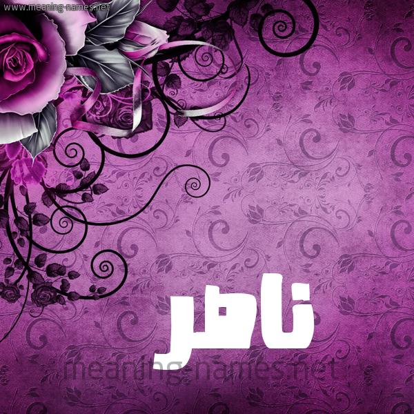 كل زخرفة وحروف ناصر زخرفة أسماء كول