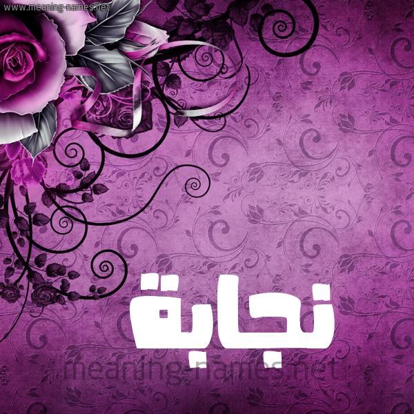 شكل 5 صوره زخرفة وورده للإسم بخط عريض صورة اسم نجابة Njabh