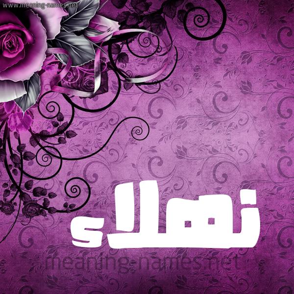 شكل 5 صوره زخرفة وورده للإسم بخط عريض صورة اسم نهلاء Nhla'a