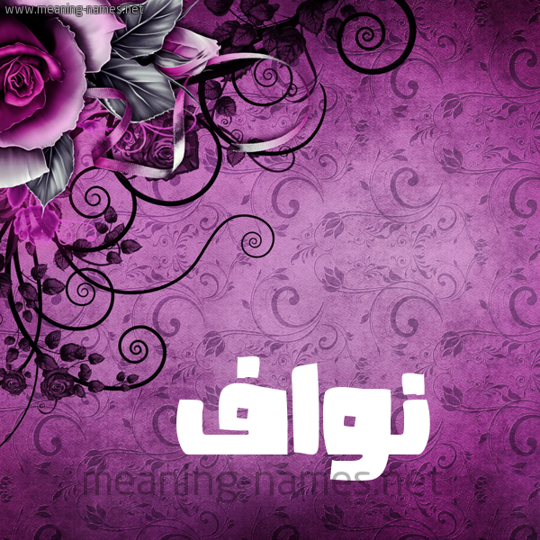 شكل 5 صوره زخرفة وورده للإسم بخط عريض صورة اسم نواف Nwaf