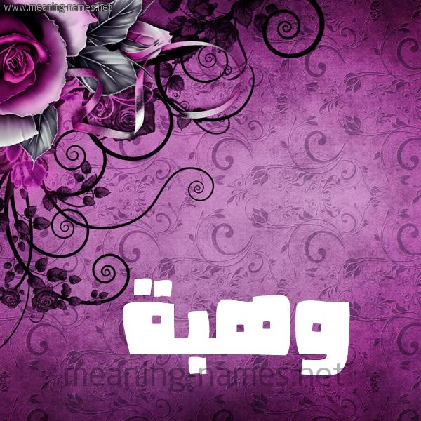 شكل 5 صوره زخرفة وورده للإسم بخط عريض صورة اسم وهبة Wahba