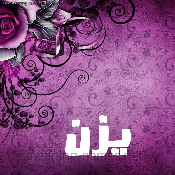شكل 5 صوره زخرفة وورده للإسم بخط عريض صورة اسم يزن Yazn