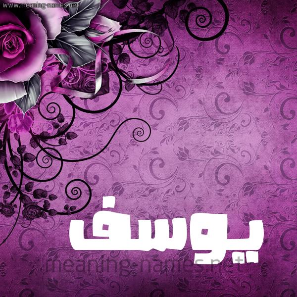 شكل 5 صوره زخرفة وورده للإسم بخط عريض صورة اسم يوسف Yousef