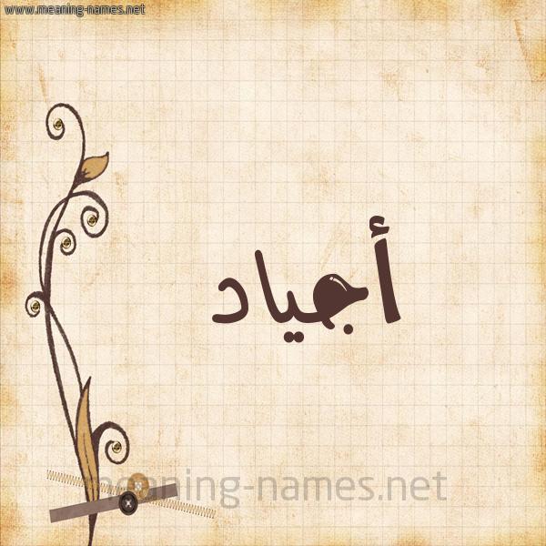 شكل 6 صوره ورق كلاسيكي للإسم بخط عريض صورة اسم أجياد Agiad