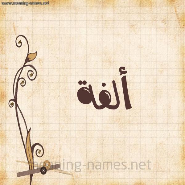 شكل 6 صوره ورق كلاسيكي للإسم بخط عريض صورة اسم أُلْفَة AOLFAH