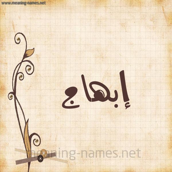 شكل 6 صوره ورق كلاسيكي للإسم بخط عريض صورة اسم إبهاج EBHAG