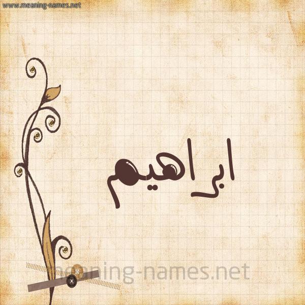 شكل 6 صوره ورق كلاسيكي للإسم بخط عريض صورة اسم ابراهيم Ibrahim