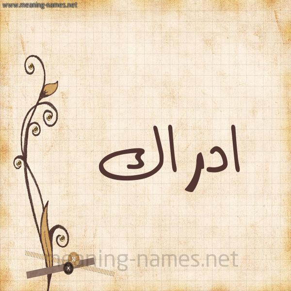 شكل 6 صوره ورق كلاسيكي للإسم بخط عريض صورة اسم ادراك ADRAK