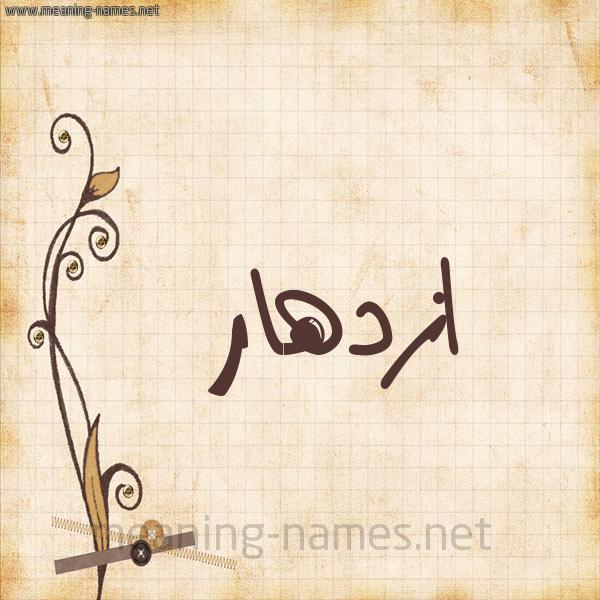 شكل 6 صوره ورق كلاسيكي للإسم بخط عريض صورة اسم ازدهار Azdhar