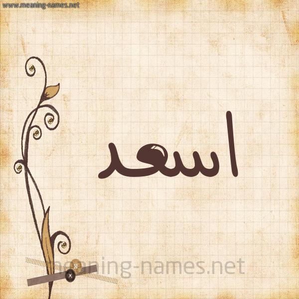 شكل 6 صوره ورق كلاسيكي للإسم بخط عريض صورة اسم اسعد Asad