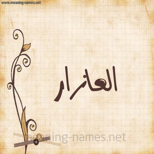 شكل 6 صوره ورق كلاسيكي للإسم بخط عريض صورة اسم العازار ALAAZAR