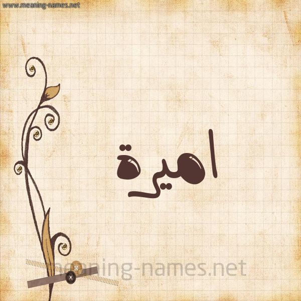 كل زخرفة وحروف Amira زخرفة أسماء كول