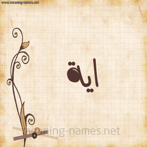 شكل 6 صوره ورق كلاسيكي للإسم بخط عريض صورة اسم اية Aya