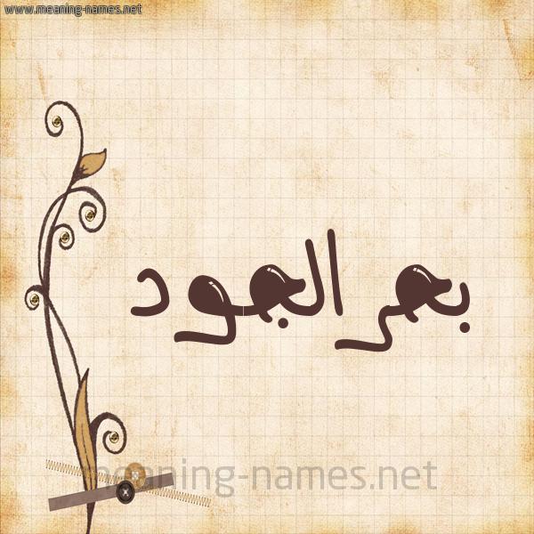 شكل 6 صوره ورق كلاسيكي للإسم بخط عريض صورة اسم بحرالجود Bhraljwd