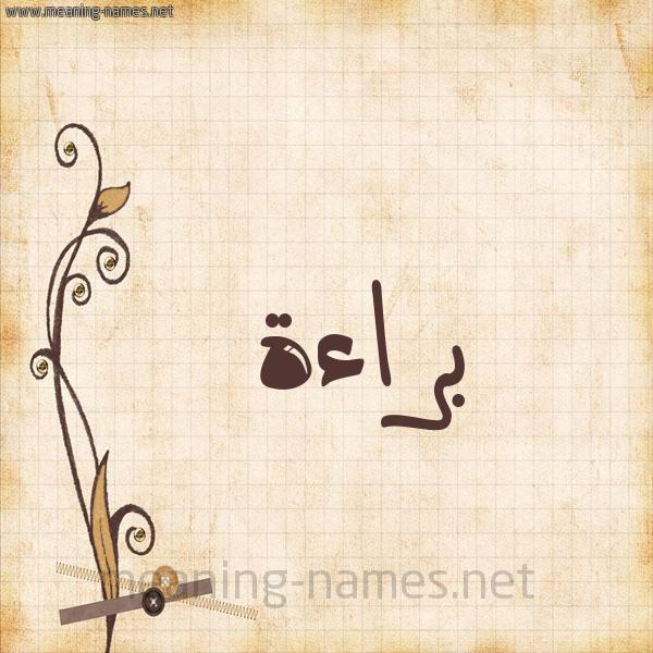 شكل 6 صوره ورق كلاسيكي للإسم بخط عريض صورة اسم بَراءة BARAAH