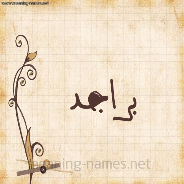 شكل 6 صوره ورق كلاسيكي للإسم بخط عريض صورة اسم براجد Brajd