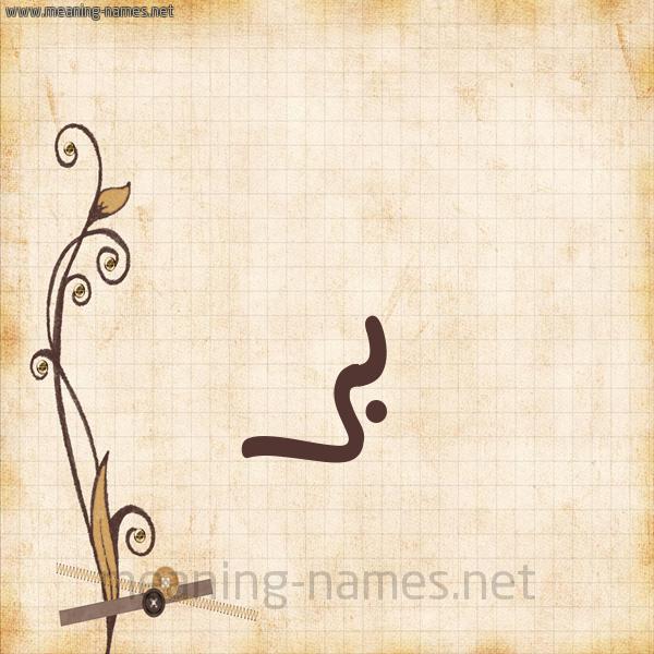 شكل 6 صوره ورق كلاسيكي للإسم بخط عريض