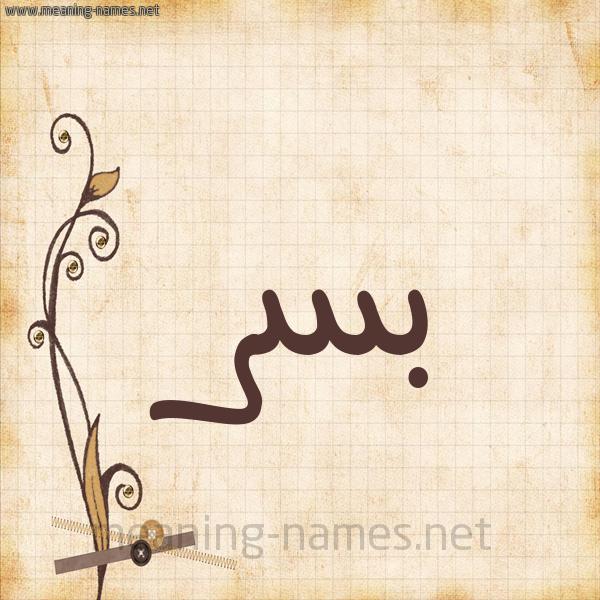 شكل 6 صوره ورق كلاسيكي للإسم بخط عريض صورة اسم بسر Bsr