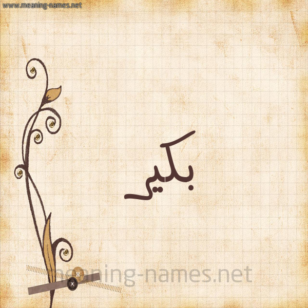 شكل 6 صوره ورق كلاسيكي للإسم بخط عريض صورة اسم بكير Bkyr